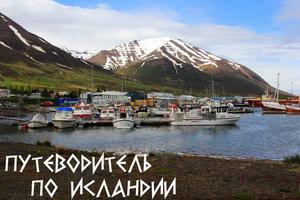 путеводитель по Исландии