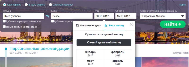 Дешевые авиабилеты Москва - Ташкент - Цены и прямые рейсы